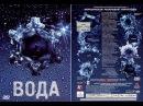 Фильм Великая тайна воды 2006 год HD