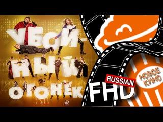 Убойный огонек - Премьера (РФ): 28.12.2015