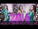 Новогодняя фотосессия в вечерних платьях. Новый год 2016. Идея для фото ,платья, прическа, макияж.