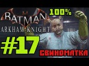 Прохождение Batman Arkham Knight — 17 (Идеальное Преступление) 100%