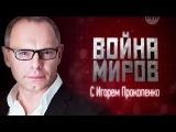 Война миров с Игорем Прокопенко. Битва времен (720 HD)