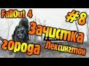 Прохождение игры Fallout 4 - Зачистка Лексингтона. 8 [ПК 60fps]