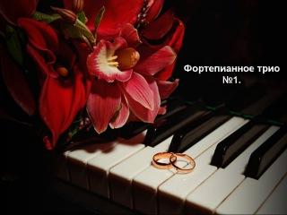 F. Mendelson - Trio for piano, viollin and cello