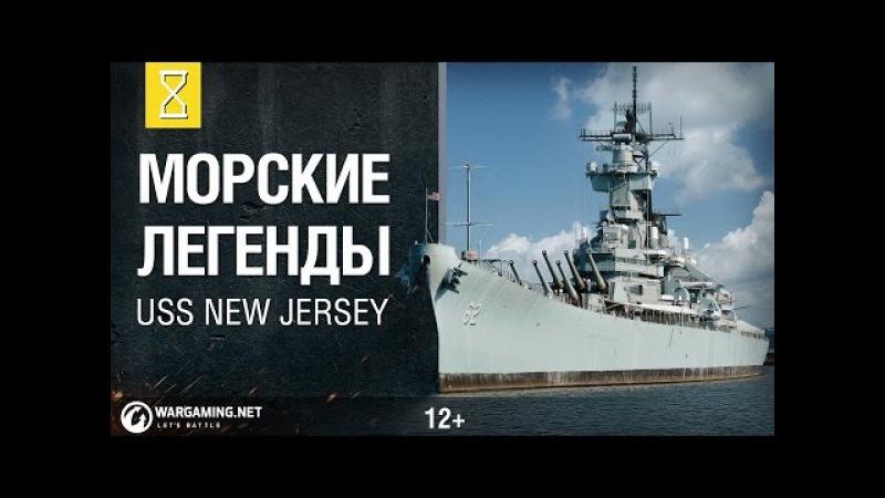 USS New Jersey. Морские легенды World of Warships