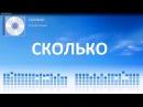 песня Сколько Алексей Коркин How many song Alex Korkin