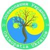Остеопатия Украина