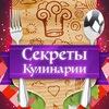 Секреты кулинарии | Простые рецепты