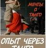 Танго-терапия