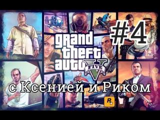 Grand Theft Auto V online - серия #4 - Будни гангстеров