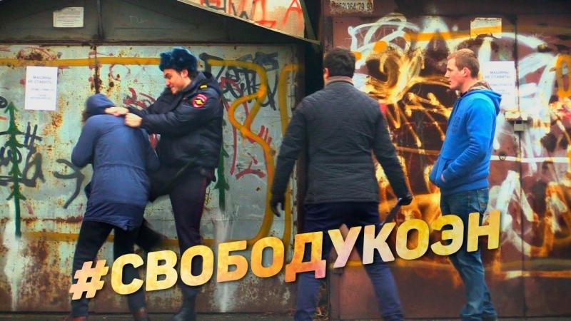 Блогер GConstr восхищается! Убийцы в погонах / Helping' Victor Koen. От Rakamakafo