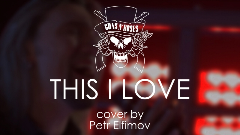Guns'n'Roses This I Love cover by Petr Elfimov