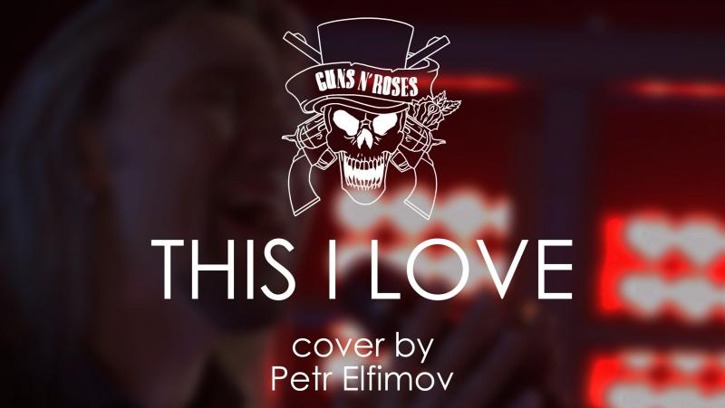 Guns'n'Roses This I Love cover by Petr Elfimov