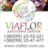 ViaFlor - доставка цветов в Харькове