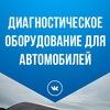 Диагностическое оборудование    skaner-avto.ru