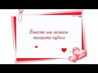 55 ПРИЧИН почему ♥ Я ЛЮБЛЮ ТЕБЯ ♥ ДЕНЬ ВЛЮБЛЕННЫХ