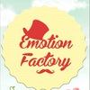 """Детские праздники """"EMOTION FACTORY"""""""