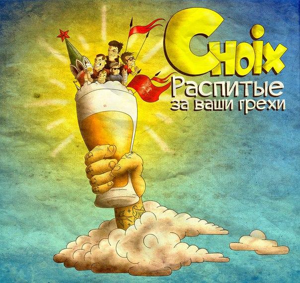 Без лишних слов - новый альбом группы Choix! Московский оголтелый панкрок с 2007-ого года, всё и как всегда сыграно, записано и сведено в неизменном алкоголично-раздолбайско-травмоопасном стиле!