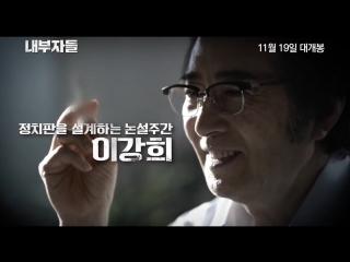 Грабители / Inside Men 2015 трейлер фильма