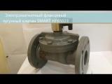 Электромагнитный клапан SMART HF65023
