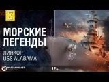Линкор USS Alabama. Морские легенды World of Warships