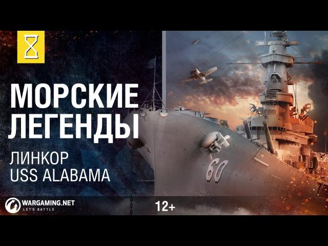 Линкор USS Alabama. Морские легенды [World of Warships]