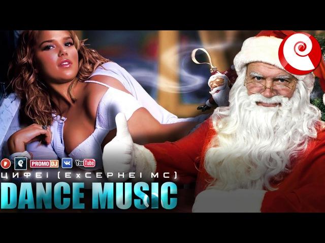 BEST DANCE 2016 Новогодняя клубная музыка! УБОЙНЫЕ СУПЕР КЛУБНЯКИ