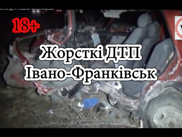Жорсткі ДТП Івано Франківськ