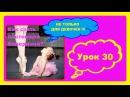 Grand battement jetè piqué или pointé Урок 30 Классический танец
