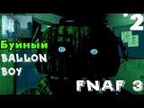 БЕШЕНЫЙ BALLOON BOY и Секретная Мини игра!  Прохождение Five Nights At Freddy's 3