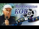 Видеоархив КОБ. Зазнобин В. М. Слёт КПЕ, Самара 2004 г. ч_1