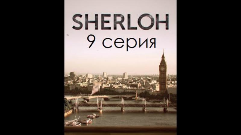 Шерлох 9 серия /Sherlok 9 serija