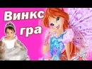 Winx Club Winx Fairy game ляльки вінкс ігри Клуб Винкс Феї ВІНКС Гра Winx Fadas brincadeira de crian
