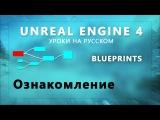 Blueprint Unreal Engine 4 - Ознакомление