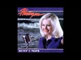 Натали - Птицы белые мои (аудио)