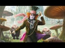 Алиса в Стране Чудес Полная версия