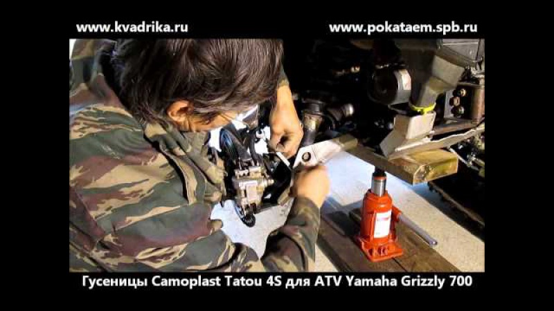 Установка гусениц Camoplast T4S на ATV Yamaha Grizzly 700