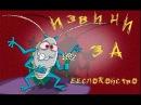 В.Макаров - Четыре таракана и сверчок