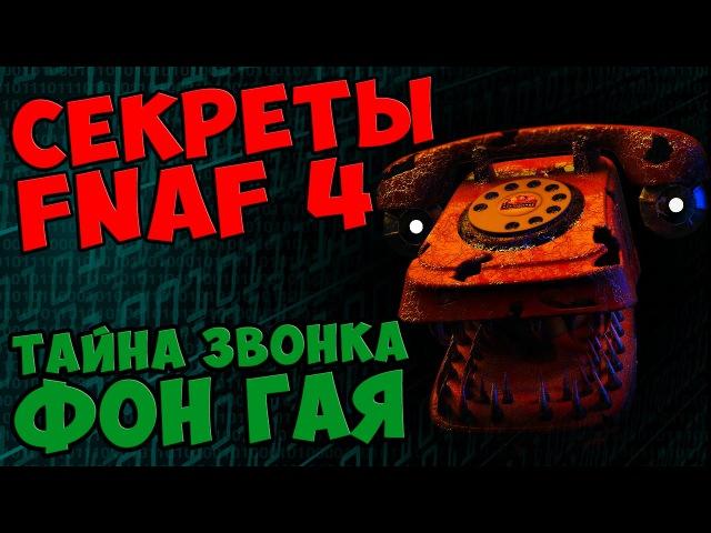Five Nights At Freddy's 4 - ТАЙНА ЗВОНКА ФОН ГАЯ