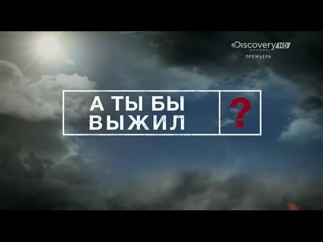 DISCOVERY: А ты бы выжил? / 5 Серия / Discovery: