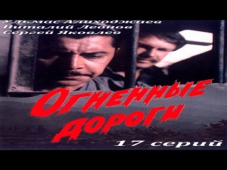 Огненные дороги. Фильм 4. Борющийся Туркестан. Узбекфильм 1984