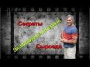 Сыроедение Сила и мышцы Как быть в отличной форме
