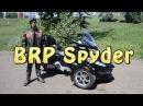 [Докатились!] Тест драйв BRP Spyder RT CAN-AM. Треуголишь, практиш, гут!