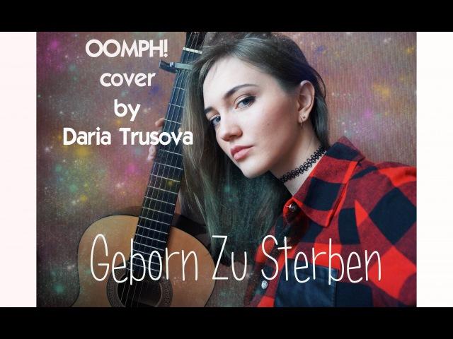 Oomph! - Geborn Zu Sterben (acoustic cover by Daria Trusova)