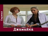 Джамайка ( 90 серия ) . Мелодрама