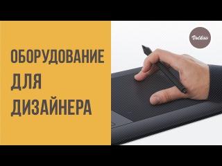 #02 ДВВВ. Компьютер, монитор и графический планшет для дизайнера