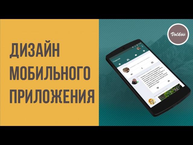 3 Дизайн мобильного приложения. Схема работы мобильного приложения