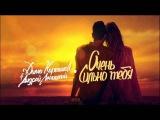 Дима Карташов feat. Андрей Леницкий - Очень сильно тебя (MC 77 Prod.)
