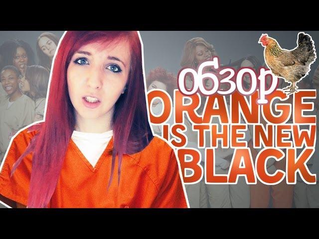 8 ОБЗОР сериала ORANGE IS THE NEW BLACK ОРАНЖЕВЫЙ НОВЫЙ ЧЕРНЫЙ