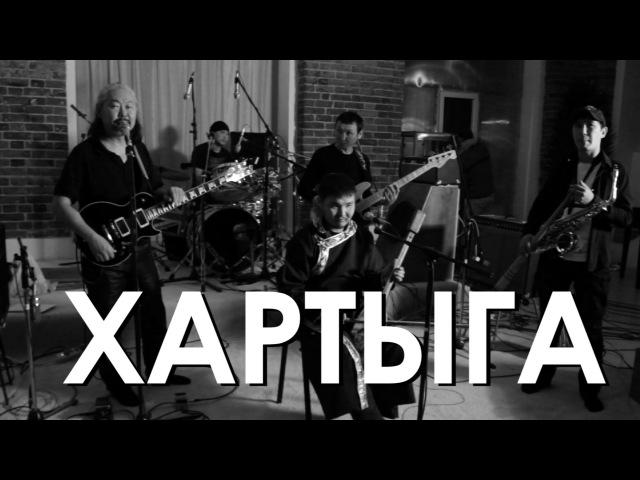 Хартыга feat Альберт Кувезин