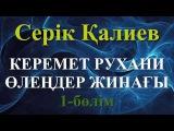 Серік Қалиев   Керемет рухани өлеңдер жинағы #1